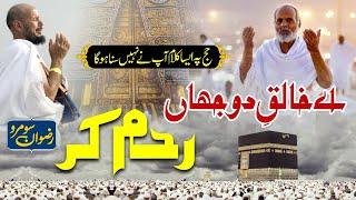 Hajj Superhit Kalam 2020   Khaliq E Do Jahan Reham Kar   Rizwan Soomro   Peace Studio