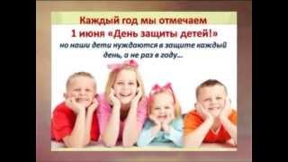 Продукция Арго для детей - это возможность защитить наших детей!(Мы все родом из детства... Каждый год мы отмечаем 1 июня «День защиты детей!», но наши дети нуждаются в защит..., 2013-06-01T14:20:26.000Z)