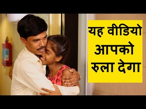 Daughter from Dharavi moves father to tears | Happy Father's Day