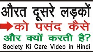 औरत दूसरे मर्द को क्यों पसंद करती है ? Society ki Care Video in Hindi Urdu