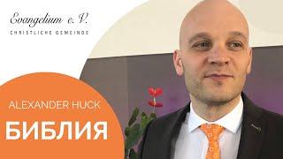 Библия - Alexander Huck. Церковь «Евангелие», г. Кёльн 2020