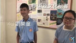 Publication Date: 2019-09-01   Video Title: 路德會呂祥光中學 2019-2020年度學生會1號候選內閣