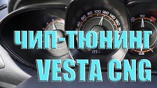 Чип-тюнинг LADA VESTA CNG (заводской метан) | прошивка ГАЗ/БЕНЗИН