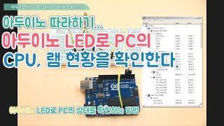 [아두이노 따라하기] LED로 PC의 사용량(CPU점유…
