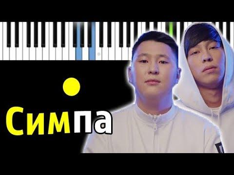 Raim & Artur & Adil - Симпа | Piano_Tutorial | Разбор | КАРАОКЕ | НОТЫ
