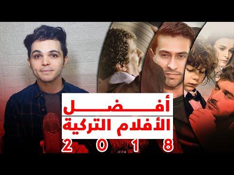 افضل 4 افلام تركية لعام 2018