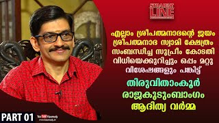 In Conversation with Prince Aditya Varma | Straight Line | EP 368 | Part 01 | Kaumudy TV