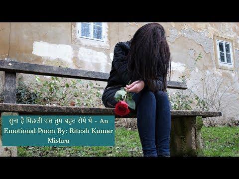 """Suna Hai Pichli Raat Tum Bahut Roye The - An Emotional Poem By """"Ritesh Mishra"""""""