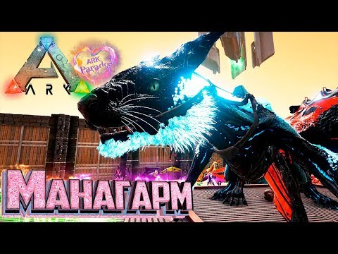 Топовый Flaming  МАНАГАРМ - ARK Survival Evolved PARADOS #15