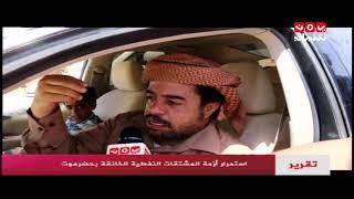 استمرار أزمة المشتقات النفطية الخانقة بحضرموت | تقرير عبدالله مؤمن - يمن شباب