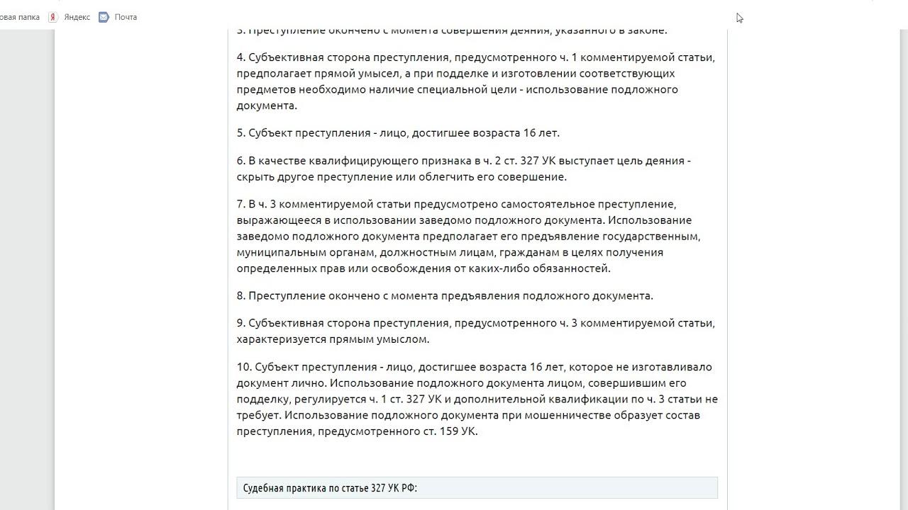 уголовный кодекс рф 2020 ст 159