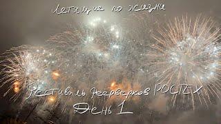 VLOG #031 - Фестиваль фейерверков РосТех 2019, день 1