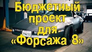 Бюджетный проект для 'Форсажа 8' [BMIRussian]