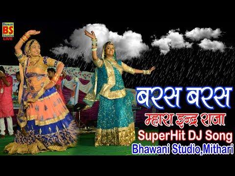Baras Baras Mahara Indar Raja Dj song[Gajendra ajmera] by bhawani studio mithari