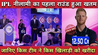 IPL 2018 | IPL First Round Has Been Finished And Ben Stoke Sold & Harbajan In CSK & Ashwin I