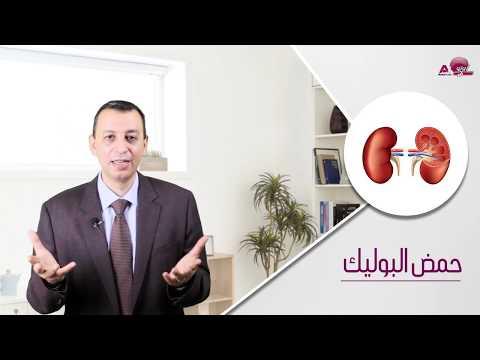 تحاليل وظائف الكلي  -الكرياتينين – البولينا – أ.د./ حسام زغلول  | شبكة النفيس الطبية