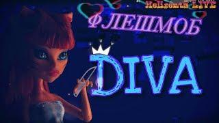 Флешмоб долликов//На песню Diva (StopMotion)