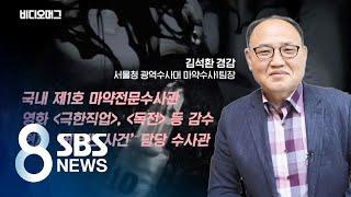 """대한민국 1호 마약전문수사관 """"제모해도 다 걸…"""