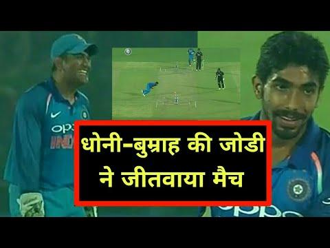 MS Dhoni Jaspirit Bumrah Sensational Runout of Tom Latham || IND VS NZ 3RD ODI