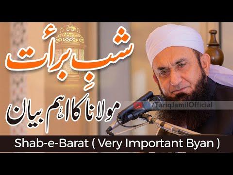 Shab E Barat Full Complete Bayan - Molana Tariq Jameel Latest Bayan 20 April 2019