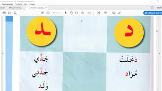 2 урок 1 том. Я люблю арабский язык и изучаю его