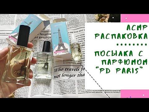 """💖Посылка с парфюмом """"PD Paris""""💖 АСМР РАСПАКОВКА ASMR Unboxing"""