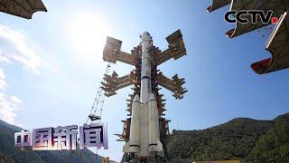 [中国新闻] 中国北斗三号全球卫星导航系统最后一颗组网卫星已进入临射倒计时   CCTV中文国际