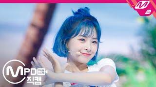 [MPD직캠] 에이프릴 김채원 직캠 4K 'Now or Never' (APRIL CHAEWON FanCam) | @MCOUNTDOWN_2020.7.30