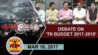 Aayutha Ezhuthu 16-03-2017  – Thanthi TV Show