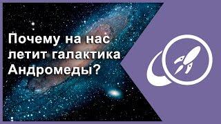 Почему на нас летит галактика Андромеды? [Fraser Cain]