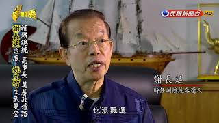 民視台灣演義:姚文智被酸「憨智」,卻是智多星眼中的文武全才。
