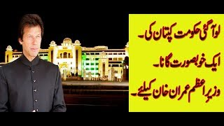 PTI NEW SONG for Imran Khan 22nd Prime Minister of Pakistan