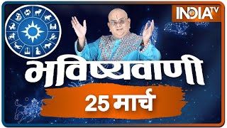 Today's Horoscope, Daily Astrology, Zodiac Sign For Thursday March 25 2021