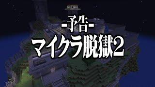 【予告】マイクラ脱獄-2-