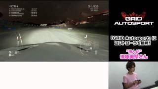 コードマスターズから8月28日に発売される『GRID Autosport』の実況プレ...