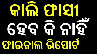 Supreme court of India || Supreme court final hearing || Delhi high court || odia news latest ||