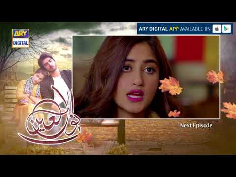 Noor Ul Ain Episode 3 - ( Teaser ) - ARY Digital Drama