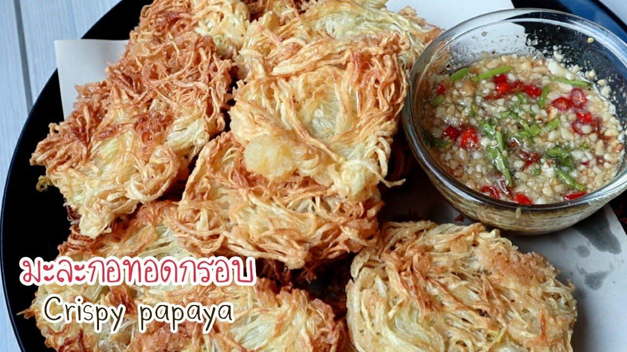 วิธีทำมะละกอทอดกรอบ พร้อมน้ำจิ้มถั่วสูตรเด็ด อร่อย ทำง่ายๆ Fried Papaya Bbq