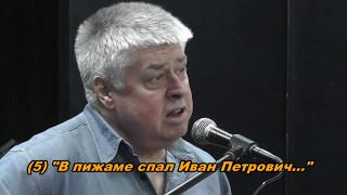 """Леонид Сергеев - """"Странные дни"""". 1-е отделение."""