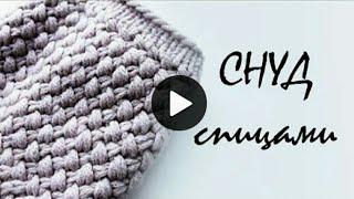Как связать снуд спицами. Мастер класс. Knit Mom одежда вязание рукоделие мастер-класс hobby мк