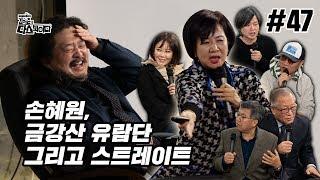김어준의 다스뵈이다 47회 손혜원, 금강산 유람단 그리고 스트레이트