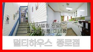 종로3가역 멀티하우스 종로점 풀옵션 원룸텔 Seoul …