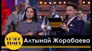 Алтынай Жорабаева Қызық TIMES!