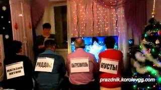 видео Прикольные конкурсы на корпоратив