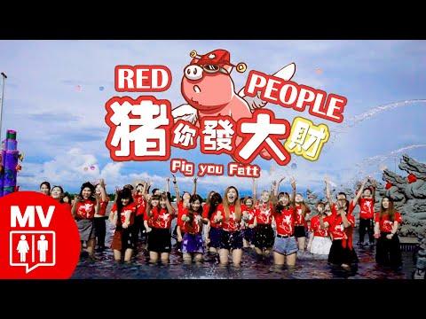 【Pig You Fatt 豬你發大財 】第二屆全國網紅總動員激勵生活營-主題曲/Super Red Camp 2018 -Theme