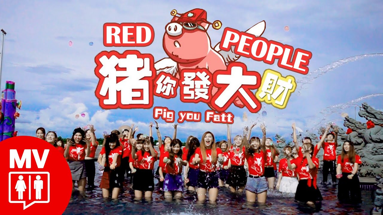 Download 【Pig You Fatt 豬你發大財 】第二屆全國網紅總動員激勵生活營-主題曲/Super Red Camp 2018 -Theme