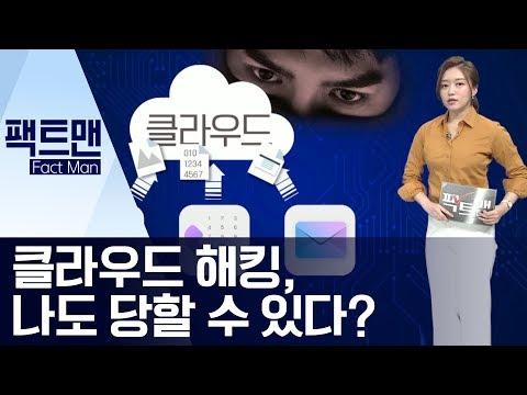 [팩트맨]클라우드 해킹, 나도 당할 수 있다? | 뉴스A