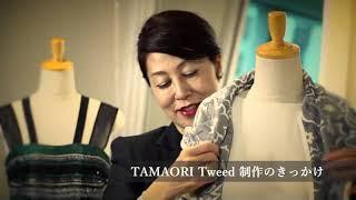 「平成29年度 TOKYOイチオシ応援事業」採択事業 ④世界基準の素材・多摩織ツイードの開発