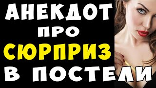 АНЕКДОТ про Странный ЧиЛЕН и Девушку в Постели Самые Смешные Свежие Анекдоты