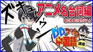 【DDのマジ卍中国語講座#6】〜アニメ名台詞編〜